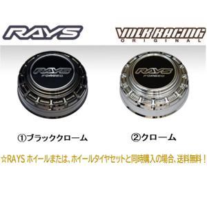 レイズ ボルクレーシング 6H用 センターキャップ:4個 2点以上同時購入ご注文にて送料無料|bigrun-ichige-store
