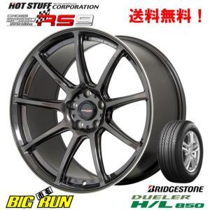 クロススピード HYPER EDITION RS9 [7.5J] & ブリヂストン DUELER H/L850 225/55R18 ※個人宅発送不可|bigrun-ichige-store