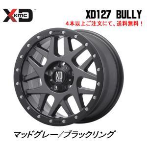 KMC (ケーエムシー) XD127 Bully [Matte Gray/Black Ring] 7J-16 +35 5H114.3 4本以上[数量4〜以上]ご注文にて、送料無料 ※個人宅発送不可|bigrun-ichige-store