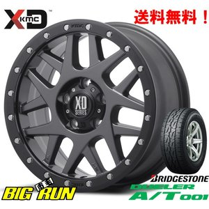 KMC (ケーエムシー) XD127 Bully [Matte Gray/Black Ring] &ブリヂストン DUELER A/T001 215/70R16 ※個人宅発送不可|bigrun-ichige-store
