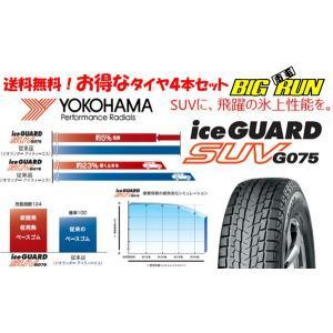 ヨコハマ アイスガード SUV G075 225/70R16...