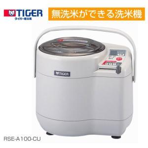 タイガー 撹拌式 精米器 RSE-A100-CU 無洗米対応 米とぎ機能付|bigshop