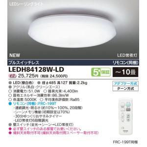 東芝 単色・多段調光 LEDシーリングライト(〜10畳用) LEDH84128W-LD(昼白色)|bigshop|02