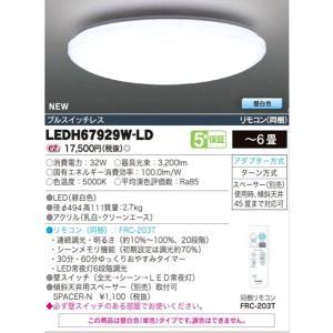 LEDシーリングライト 6畳用 3200lm E-CORE LEDH 67929W-LD|bigshop