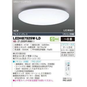 LEDシーリングライト 8畳用 3800lm E-CORE LEDH 87929W-LD|bigshop