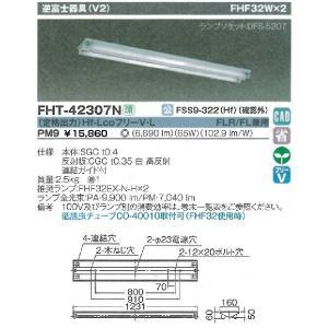 FHT42307N PM9 逆富士施設照明 2灯 ランプ付 東芝|bigshop
