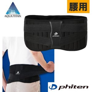大きいサイズ メンズ Phiten 腰用サポーター 3L|bigsize-upstart