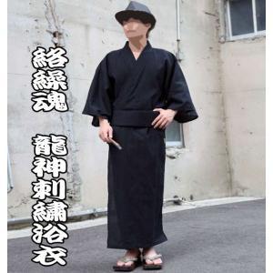 大きいサイズ メンズ 絡繰魂 龍神刺繍浴衣 3L 5L|bigsize-upstart