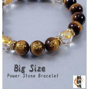 大きいサイズ メンズ 絡繰魂 パワーストーンブレス|bigsize-upstart