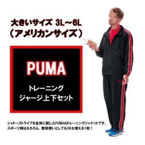 大きいサイズ メンズ PUMA トレーニング ジャージセット 上下セット 3L 4L 5L 6L|bigsize-upstart