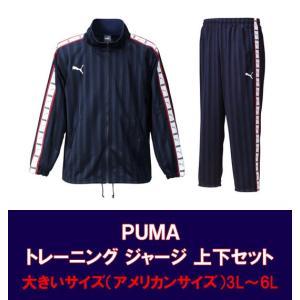大きいサイズ ジャージ上下セット PUMA 3L 4L 5L 6L|bigsize-upstart