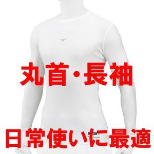 コンプレッションインナー ミズノ バイオギア 長袖丸首(ホワイト)12JA7C11|bigsports