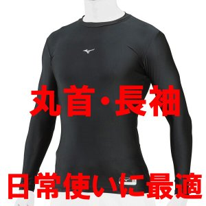コンプレッションインナー ミズノ バイオギア 長袖丸首(ブラック)12JA7C11|bigsports