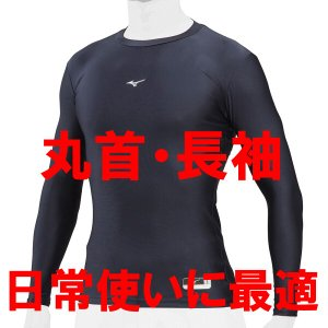 コンプレッションインナー ミズノ バイオギア 長袖丸首(ネイビー)12JA7C11|bigsports
