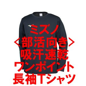 バレーボール 長袖ワンポイントTシャツ ミズノ(ブラック)|bigsports
