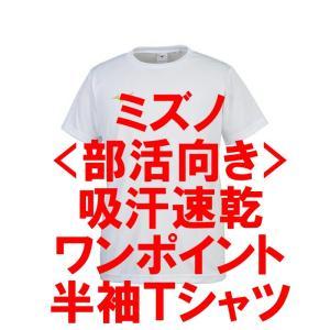 半袖ワンポイントTシャツ ミズノ(ホワイト)ソフトテニス バレーボール 陸上競技|bigsports