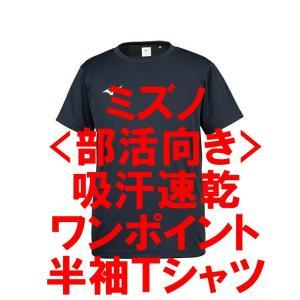 中学生部活向き 半袖ワンポイントTシャツ ミズノ(ブラック)ソフトテニス バレーボール 陸上競技|bigsports