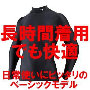 ミズノ バイオギア 長袖ハイネック(ブラック) コンプレッションアンダーシャツ 2018年新作|bigsports