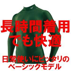ミズノ バイオギア 長袖ハイネック(グリーン ) コンプレッションアンダーシャツ 2018年新作|bigsports