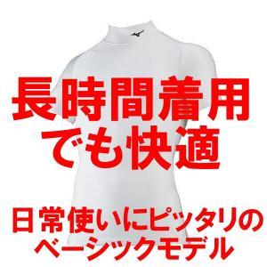 ミズノ バイオギア 半袖ハイネック(ホワイト) コンプレッションアンダーシャツ 2018年新作|bigsports