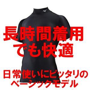 ミズノ バイオギア 半袖ハイネック(ブラック) コンプレッションアンダーシャツ 2018年新作|bigsports