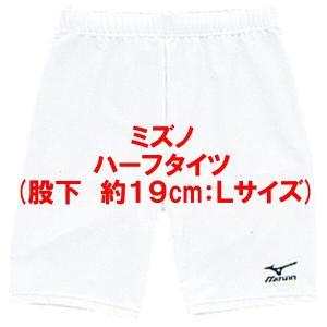 ハーフタイツ ミズノ パワーパンツ(ホワイト)股下19cm:Lサイズ|bigsports