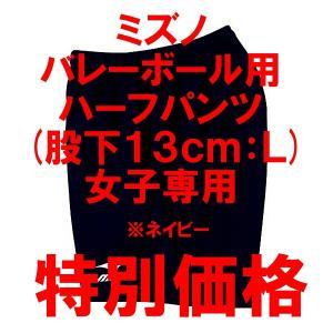 バレーボール ハーフパンツ 女子専用 ミズノ(ネイビー×ホワイト)(ポケット付き)(特別価格)|bigsports