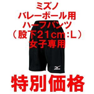 バレーボール ハーフパンツ 女子専用 ミズノ(ブラック×ホワイト)(ポケット付き)(特別価格)|bigsports