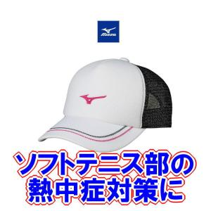 ソフトテニス キャップ ミズノ ※ラメ メッシュ 帽子|bigsports