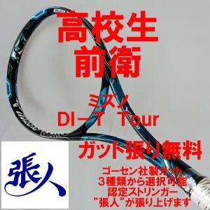 ミズノ ソフトテニスラケット 前衛  DI−T TOUR(ソリッドアクア×ブラック)2018年度新作|bigsports