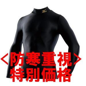 コンプレッションインナー ミズノ 冬専用バイオギア 長袖ハイネック(ブラック×ゴールド)|bigsports