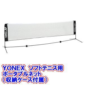 ヨネックス 練習用ポータブルネット|bigsports