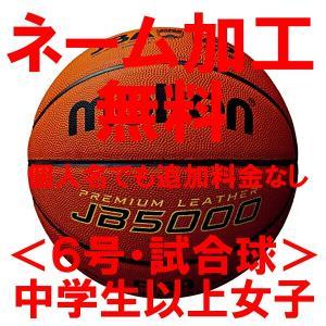 バスケットボール 6号 モルテン JB5000 中学生以上女子(ネーム加工無料)(個人名入れ無料) bigsports