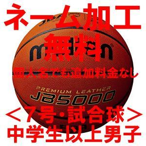 バスケットボール 7号 モルテン JB5000 中学生以上男子(ネーム加工無料)(個人名入れ無料) bigsports