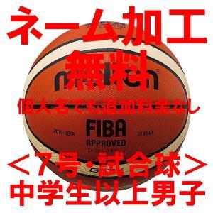 バスケットボール 7号 モルテン GL7X 中学生以上男子(ネーム加工無料)(個人名入れ無料) bigsports