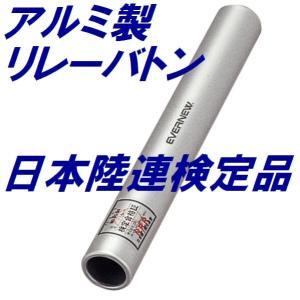 エバニュー アルミ製リレーバトン(シルバー) 日本陸上競技連盟検定品 prom140901 bigsports