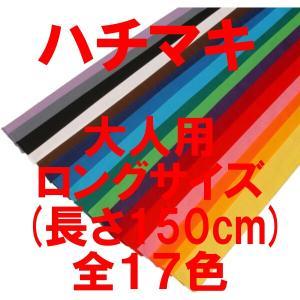 ハチマキ 大人用 ロングサイズ(150センチ) 部活 陸上 運動会 bigsports
