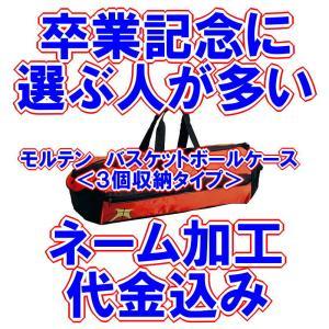 (ネーム加工無料)モルテン バスケットボール用ボールケース(3個用) 卒業記念品 部活 prom1501111 bigsports
