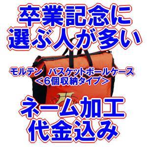 (ネーム加工無料)モルテン バスケットボール用ボールケース(6個用) prom150111 卒業記念品 部活 bigsports