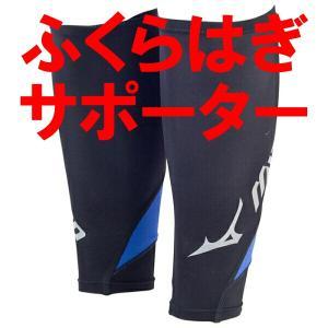 コンプレッション ふくらはぎ用サポーター ミズノ BG8000II(ブラック×ブルー)(両脚分) bigsports