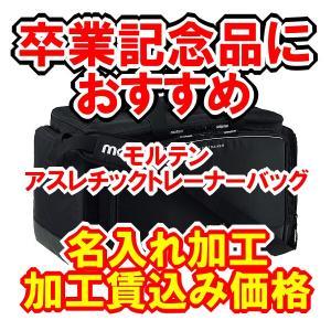 (ネーム加工無料)モルテン アスレチックトレーナーバッグ 卒業記念品 部活