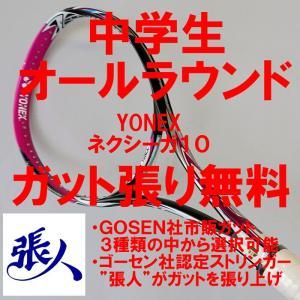 ヨネックス ソフトテニスラケット 女子中学生・小学生向きオールラウンド ネクシーガ10(ブラック/ピンク)(特別価格)