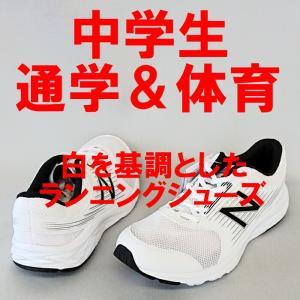 (店長より一言)  実店舗では中学生の 通学・体育用シューズとして 販売しているランニングシューズ ...