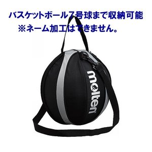 モルテン バスケットボールバッグ (1個用) bigsports
