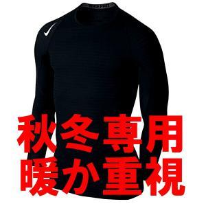 コンプレッションインナー ナイキプロ 秋冬専用 丸首長袖(ブラック) ぴちぴちアンダーシャツ|bigsports
