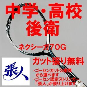 ヨネックス ソフトテニスラケット 後衛 ネクシーガ70G(セルリアンブルー)2018年度新作|bigsports