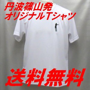丹波篠山発オリジナルTシャツ(バレーボール・ホワイト)部活|bigsports
