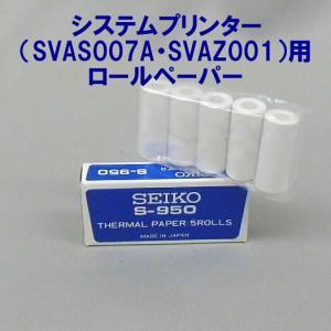 ストップウォッチ SEIKO ロールペーパー(2.5m×5巻)(SVAZ001・SVAS007用) prom140901|bigsports