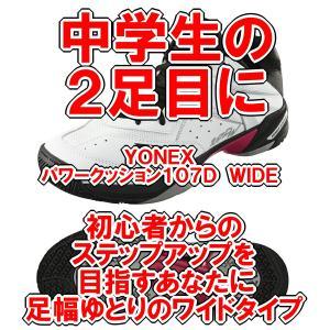 ヨネックス ソフトテニスシューズ オムニ・クレーコート用 パワークッション107D WIDE(ホワイ...