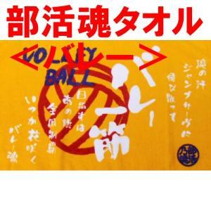 卒業記念品 部活魂 競技別タオル(バレーボール)